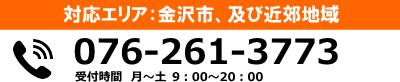 対応エリア:金沢市、白山市、かほく市、野々市市、内灘町、津幡町